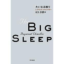 大いなる眠り (ハヤカワ・ミステリ文庫) 村上春樹 訳