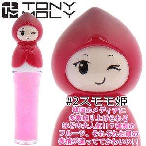 トニーモリー フルーツ プリンセス グロス #2スモモ姫