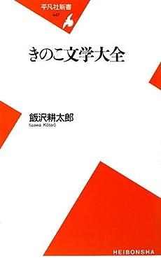 きのこ文学大全 (平凡社新書)