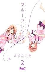 ブルーフレンド 2 (りぼんマスコットコミックス)