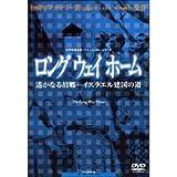 ロング ウェイ ホーム-遥かなる故郷-イスラエル建国の道 [DVD]