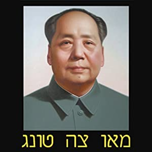 Mao Zedong Lecture