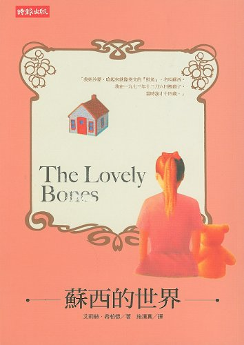 the lovely bones book review essay 06121973 the lovely bones, released in 2002, is alice sebold's second published book, and her first published novel the book sold almost three million copies and.