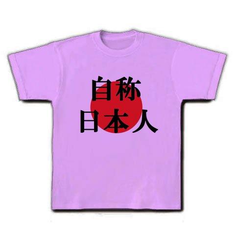 自称日本人 Tシャツ(ラベンダー) M
