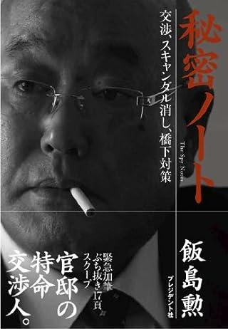 『秘密ノート~交渉、スキャンダル消し、橋下対策』(飯島勲/プレジデント社)