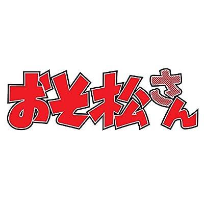 小説おそ松さん 前松 (JUMP j BOOKS)