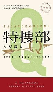 特捜部Q ―キジ殺し―― (ハヤカワ・ポケット・ミステリ 1853)