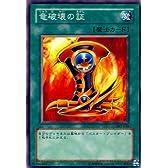 【シングルカード】遊戯王 竜破壊の証 303-036 ノーマル