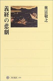 義経の悲劇 (角川選書)