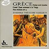 ギリシャ・ビザンツ教会の聖歌