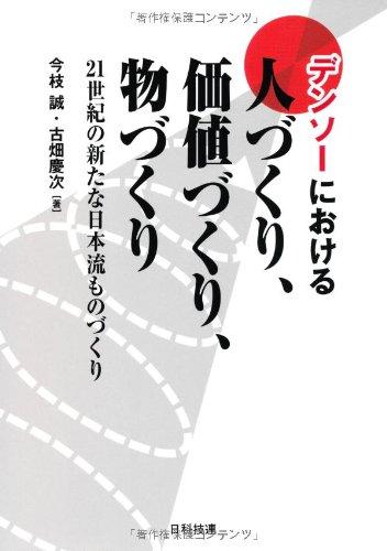 デンソーにおける人づくり、価値づくり、物づくり—21世紀の新たな日本流ものづくり