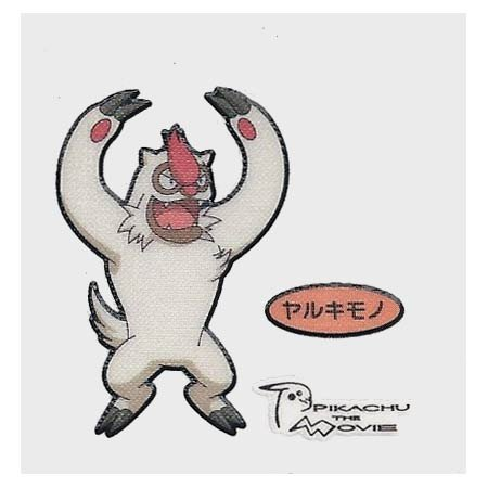 ポケモン デコキャラシール 【 第112弾 】 ヤルキモノ