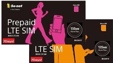 日本 プリペイド SIMカード 7日間用So-net Prepaid LTE SIMソネット (ナノSIM (Nano))