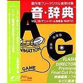 音・辞典 Vol.19 アニメ・ゲーム効果音 Part2