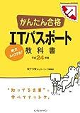 かんたん合格 ITパスポート教科書 平成24年度 (Tettei Kouryaku JOHO SHORI)