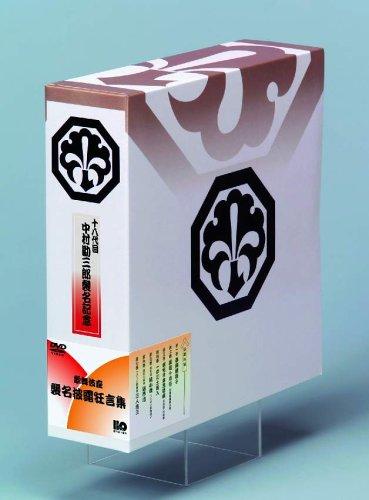 十八代目 中村勘三郎襲名記念DVDボックス 歌舞伎座襲名披露狂言集 勘三郎箱