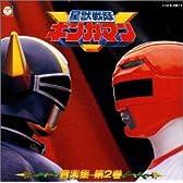 「星獣戦隊ギンガマン」音楽集(2)