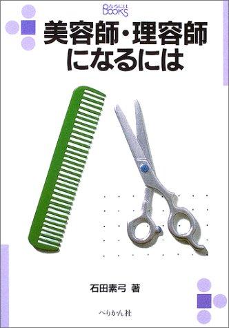 美容師・理容師になるには