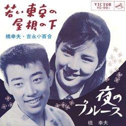 若い東京の屋根の下 (MEG-CD)