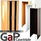 本棚 すき間収納ラック 【GaP】 専用枠 収納ケース 3杯用 BKC-3 ダークブラウン