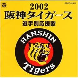 阪神タイガース選手別応援歌2002