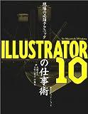 現場の必須テクニック ILLUSTRATOR10の仕事術 for Macintosh/Windows