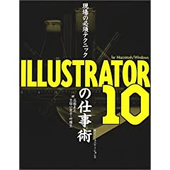 ����̕K�{�e�N�j�b�N ILLUSTRATOR10�̎d���p for Macintosh/Windows