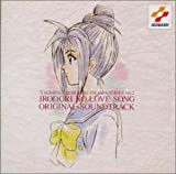 「ときめきメモリアル〜彩のラブソング」オリジナルサウンドトラック