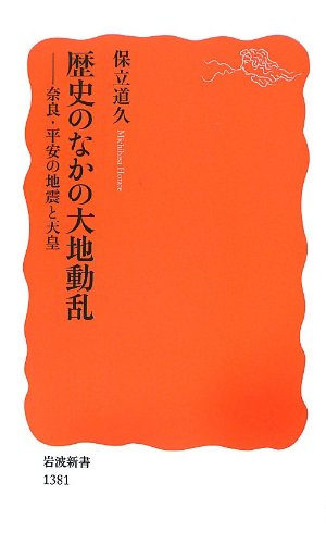歴史のなかの大地動乱――奈良・平安の地震と天皇