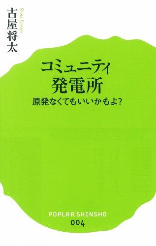(004)コミュニティ発電所 (ポプラ新書)
