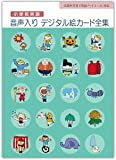 小学校英語 【音声入り】デジタル絵カード全集 【英語ノート準拠】
