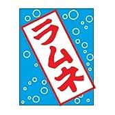 吊り下げ旗 K96-19 ラムネ