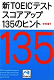 新TOEICテスト スコアアップ135のヒント (祥伝社黄金文庫)