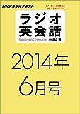 NHKラジオ ラジオ英会話