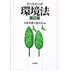ケースメソッド環境法 日弁連編