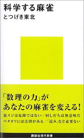 科学する麻雀 (講談社現代新書)