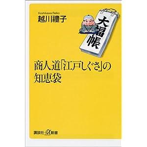 商人道「江戸しぐさ」の知恵袋 (講談社+α新書)