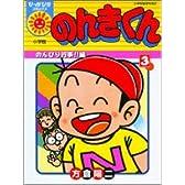 のんきくん 3 (ぴっかぴかコミックス)