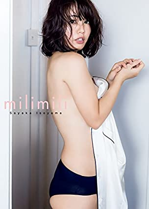 磯山さやか デビュー15周年記念写真集 『 milimili 』