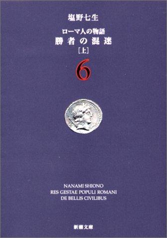 ローマ人の物語 (6) ― 勝者の混迷(上)