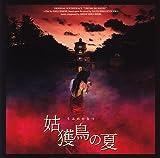 オリジナル・サウンドトラック「姑獲鳥の夏」