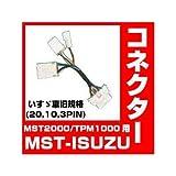 BANZAI バンザイ MST2000 TPM1000用 オプション MST-ISUZU いすゞ車 旧規格20 10 3PIN変換コネクター