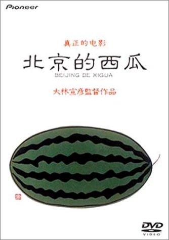 北京的西瓜 デラックス版 [DVD]