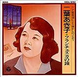 二葉あき子 / フランチェスカの鐘 (SP盤復刻による懐かしのメロディー)