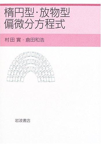 楕円型・放物型偏微分方程式