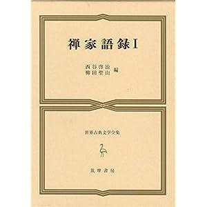 世界古典文学全集 第36巻 A 禅家語録 1