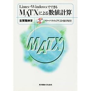 【クリックでお店のこの商品のページへ】Linux・WindowsでできるMATXによる数値計算: 古賀 雅伸: 本