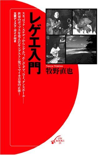 レゲエ入門 (ON BOOKS 21)