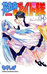 花右京メイド隊 14 (少年チャンピオン・コミックス)