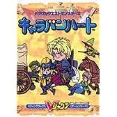ドラゴンクエストモンスターズキャラバンハート―ゲームボーイアドバンス版 (Vジャンプブックス―ゲームシリーズ)